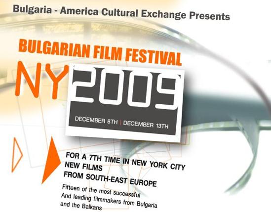 VII фест на българското кино в Ню Йорк