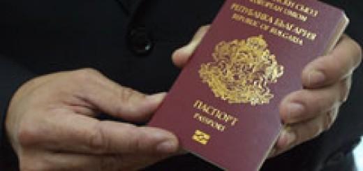 Новият български паспорт