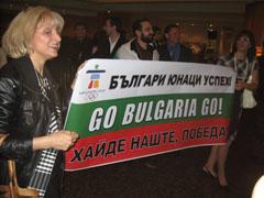 """Българският ден на Олимпийските игри """"Ванкувър 2010"""""""