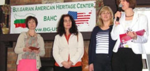 8-март в Чикаго, парти на Българо-американският център за културно наследство – Чикаго