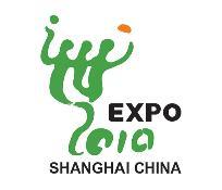 ЕКСПО 2010 - Шанхай - Китай