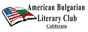 American Bulgarian Literary Club California