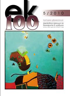 """100 броя на списание """"ЕК"""""""