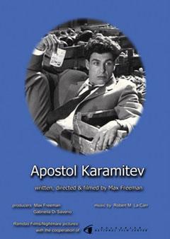 На кино с Апостол Карамитев в Сан Диего САЩ