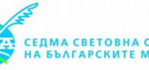 Седма световна среща на българските медии