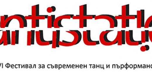 """Фестивалът за съвременен танц и пърформанс """"Антистатик"""" 2013"""