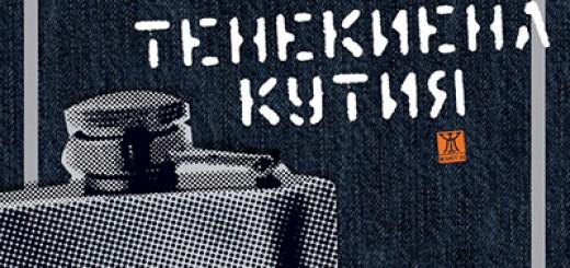 """стихосбирка на П.Г. Кънев """"Уиски в тенекиена кутия"""""""
