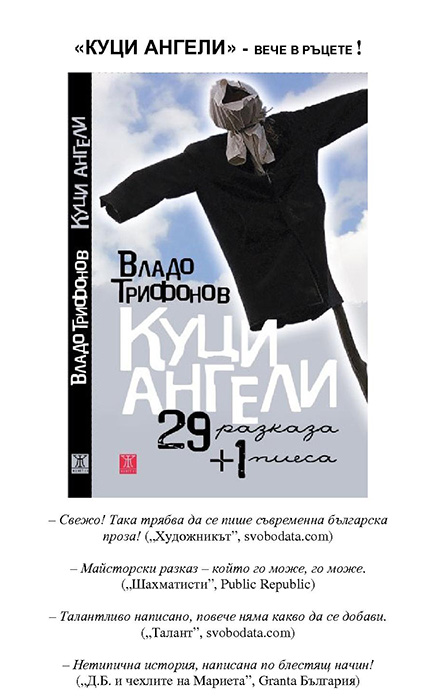 """Владо Трифонов - """"КУЦИ АНГЕЛИ"""""""