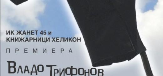 премиера на сборника с разкази КУЦИ АНГЕЛИ от Владо Трифонов