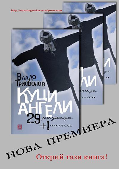 """Владо Трифонов """"КУЦИ АНГЕЛИ"""""""