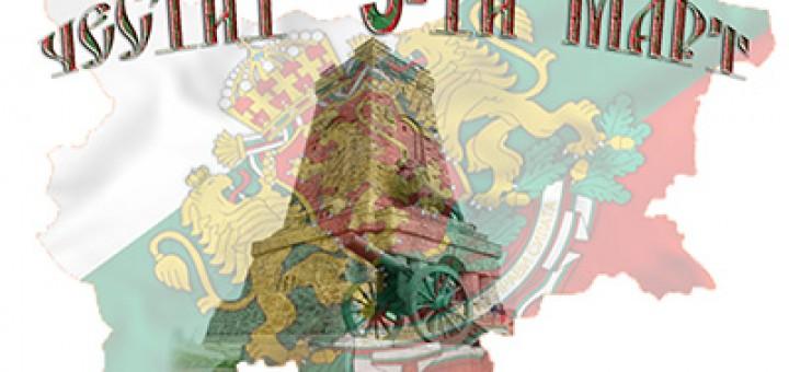3-ти март – Националният празник на Република България