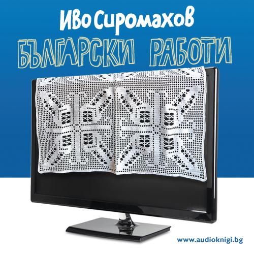 Audioknigi.bg