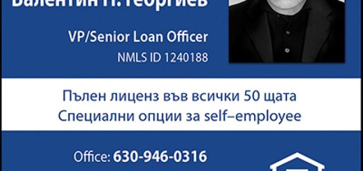 Валентин Георгиев: Сделките с недвижими имоти СА добър бизнес!