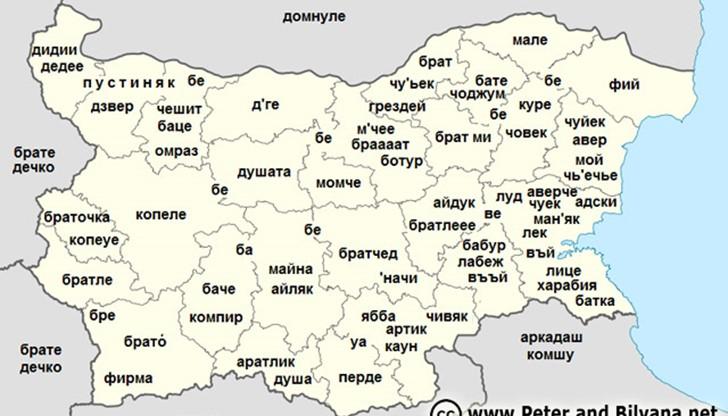 Българският жаргон