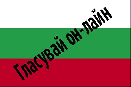 Bulgaria - vote online
