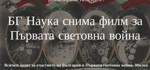 Български филм за Първата световна война
