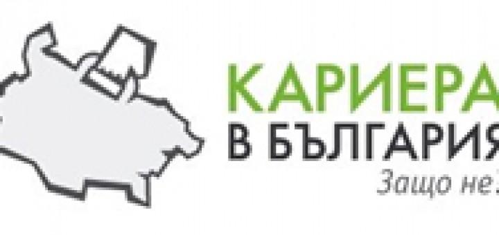 Кариера в България
