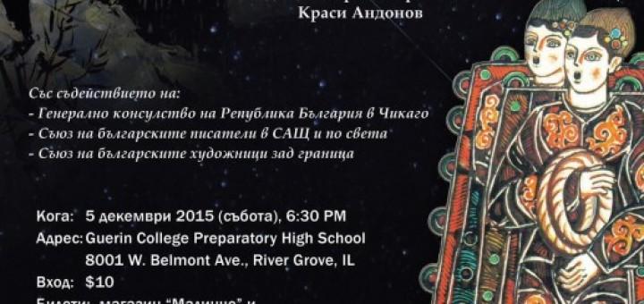 Заедно на Рождество - Български Коледен концерт в Чикаго