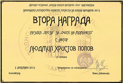 Национален литературен конкурс посветен на Никола Вапцаров