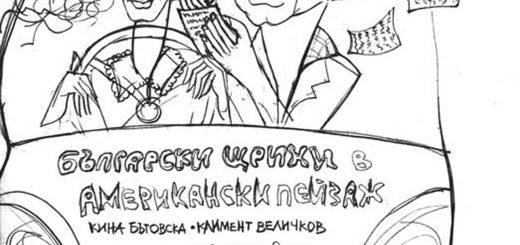 Климент Величков