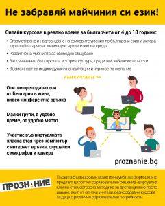 online classes for bulgarian kids