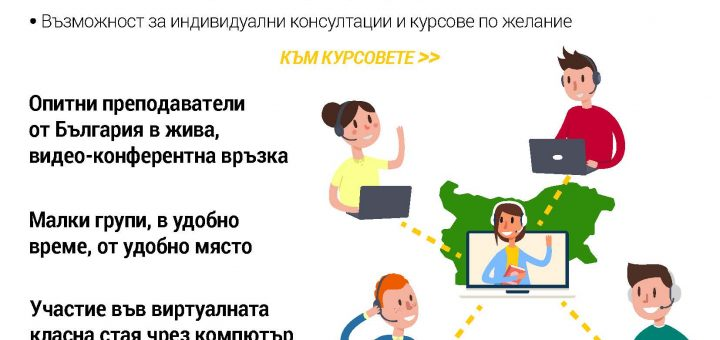 online classes for bulgarian kids