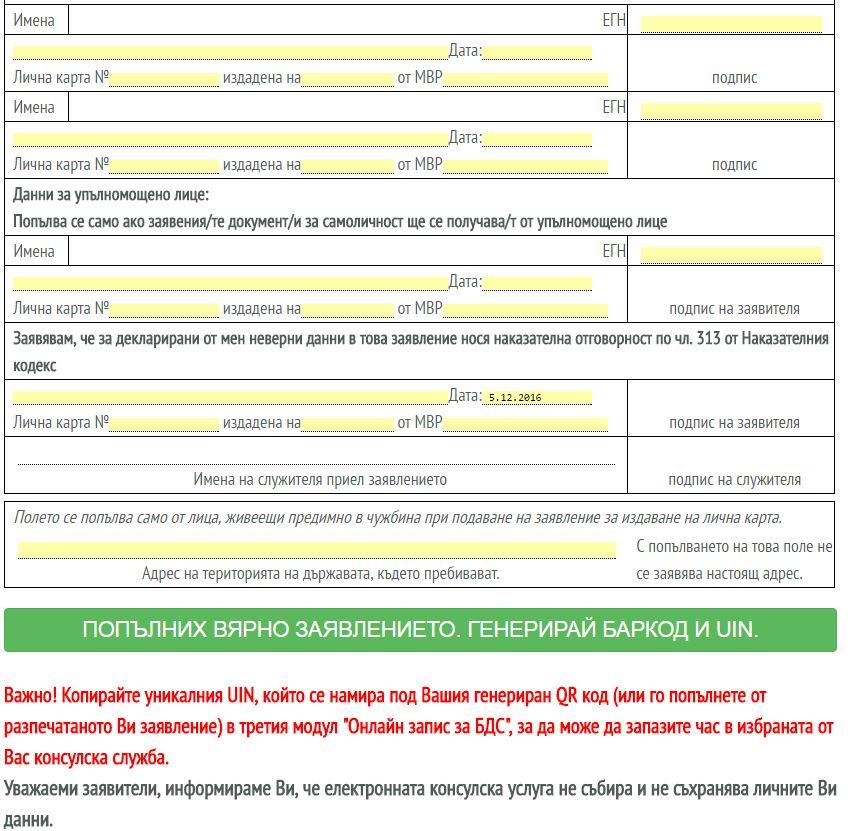 Онлайн попълване на заявление за издаване на документ за самоличност