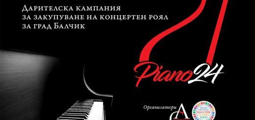 Piano 24 - инициатива за закупуване на концертен роял