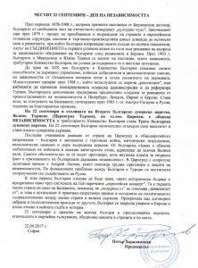 bulgaria national holiday sep 22